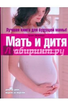 Мать и дитя: все о планировании беременности, родах и послеродовом периодеАкушерство и гинекология<br>Книга известных американских авторов является универсальным пособием для беременных. В ней содержатся ответы на все вопросы, связанные с ожиданием ребенка, родами и послеродовым периодом. <br>Приложение включает информацию обо всех необходимых анализах, о без лекарственном лечении, а также дневник для беременных.<br>