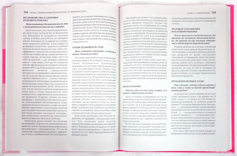 Иллюстрация 1 из 7 для Мать и дитя: все о планировании беременности, родах и послеродовом периоде - Эйзенберг, Муркофф, Хатауэй | Лабиринт - книги. Источник: Лабиринт