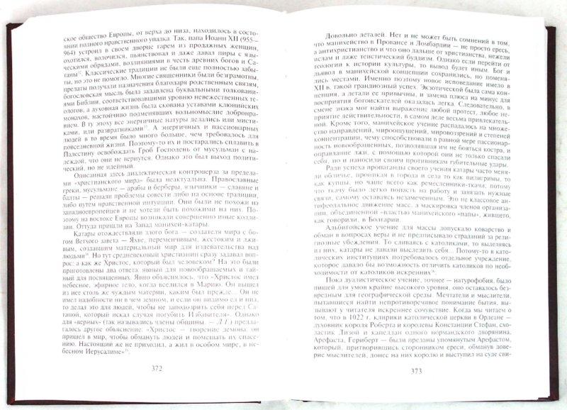 Иллюстрация 1 из 8 для Древняя Русь и Великая степь - Лев Гумилев | Лабиринт - книги. Источник: Лабиринт