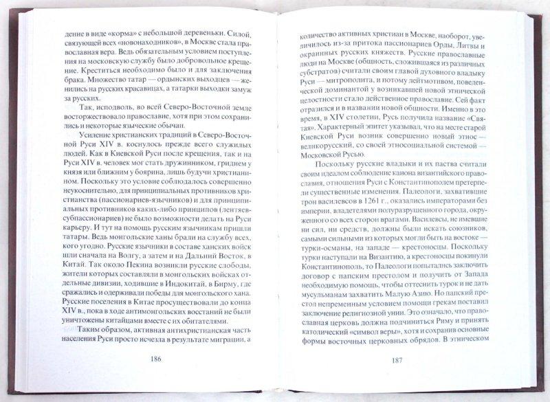 Иллюстрация 1 из 9 для От Руси к России - Лев Гумилев   Лабиринт - книги. Источник: Лабиринт