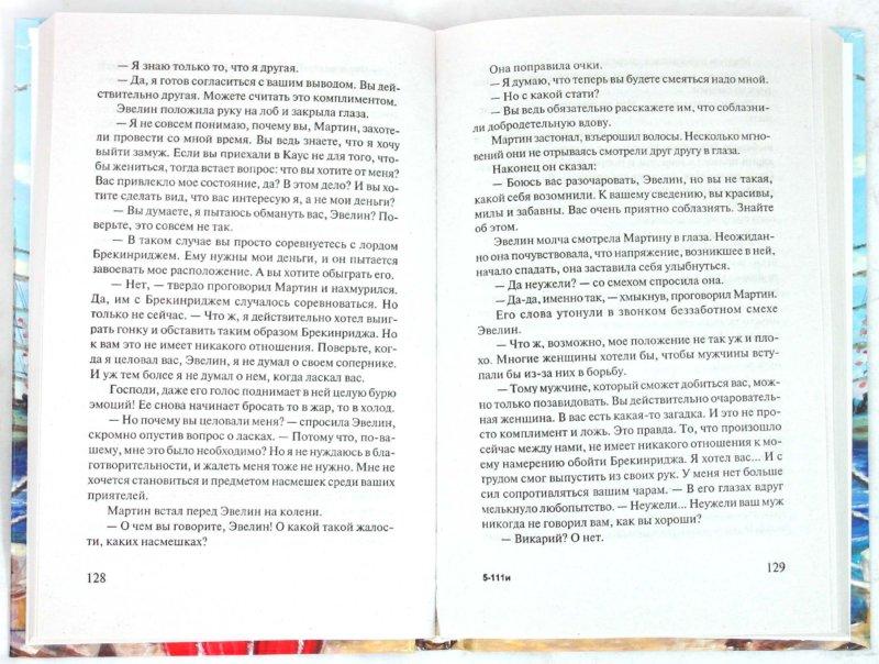 Иллюстрация 1 из 9 для Скандальная слава - Джулиана Маклейн | Лабиринт - книги. Источник: Лабиринт