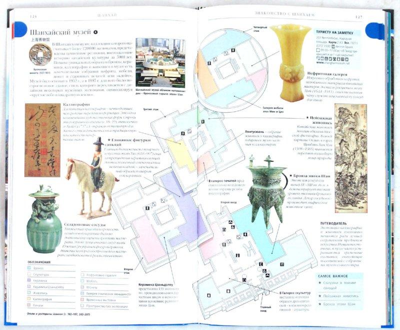 Иллюстрация 1 из 9 для Пекин и Шанхай - Нэвилл-Хэдли, Бедфорд, Ноулз | Лабиринт - книги. Источник: Лабиринт