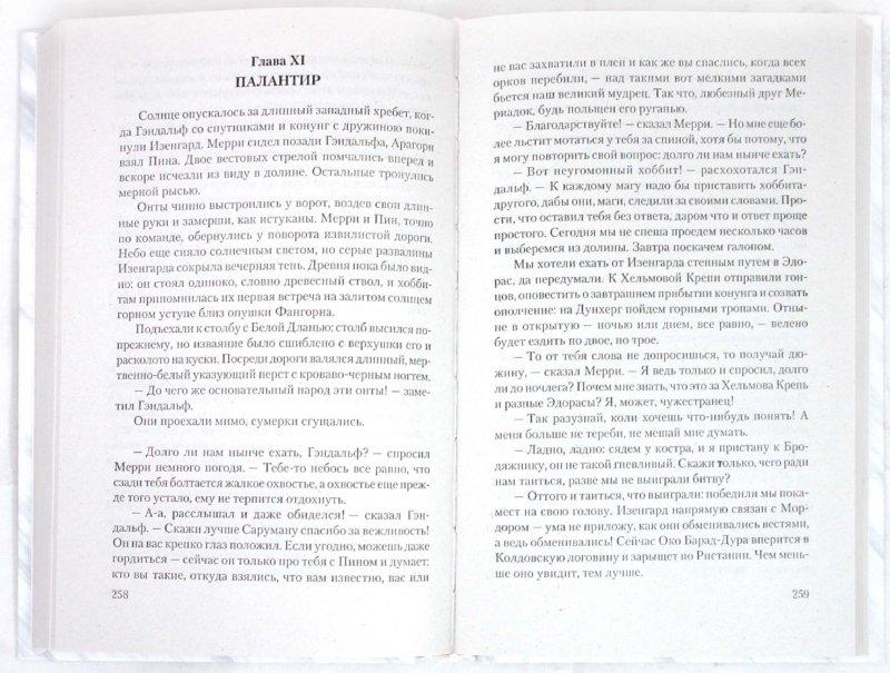 Иллюстрация 1 из 16 для Властелин Колец. Том 2. Две твердыни - Толкин Джон Рональд Руэл | Лабиринт - книги. Источник: Лабиринт
