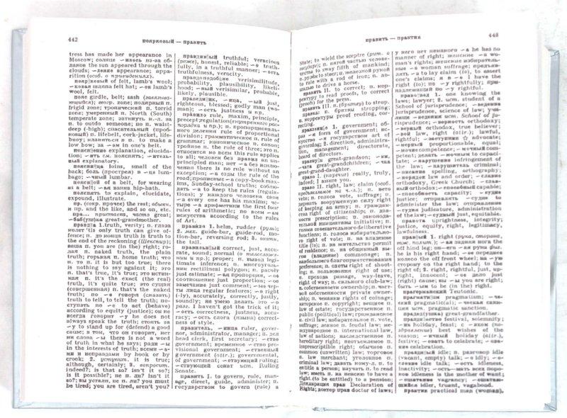Иллюстрация 1 из 6 для Русско-английский словарь: с приложением…: 50 000 слов - Мюллер, Боянус   Лабиринт - книги. Источник: Лабиринт