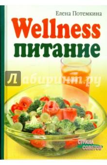 Wellness-питание