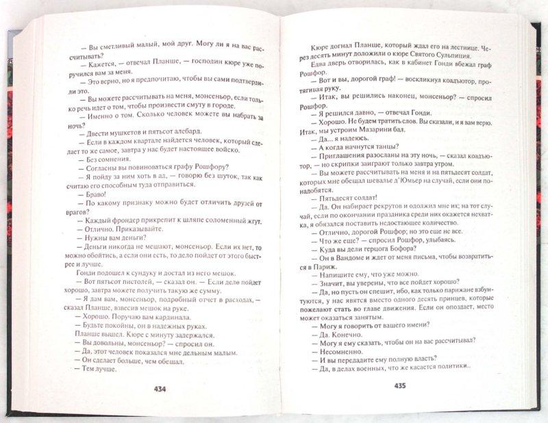 Иллюстрация 1 из 10 для Двадцать лет спустя - Александр Дюма | Лабиринт - книги. Источник: Лабиринт
