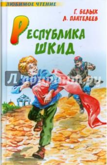 Республика ШКИД