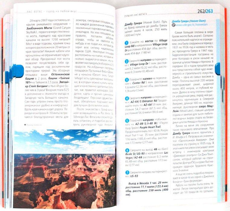Иллюстрация 1 из 10 для Лучшие города США - Лев Арье | Лабиринт - книги. Источник: Лабиринт