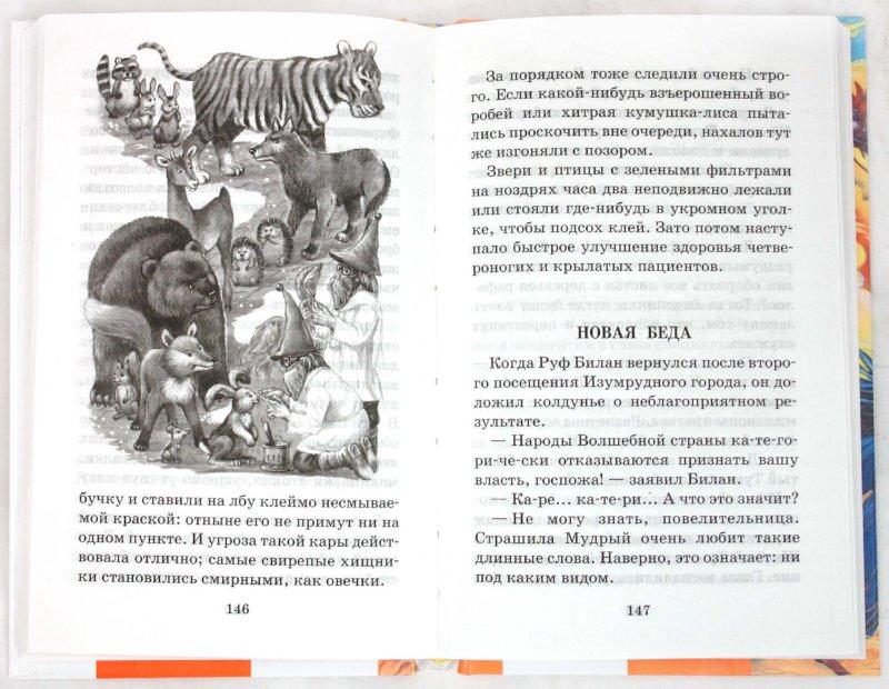 Иллюстрация 1 из 16 для Желтый туман - Александр Волков   Лабиринт - книги. Источник: Лабиринт