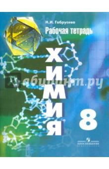 Химия. 8 класс. Рабочая тетрадь. Пособие для учащихся общеобразовательных организаций