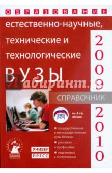 Естественно-научные, технические и технологические вузы: справочник Образование - 2009-2010