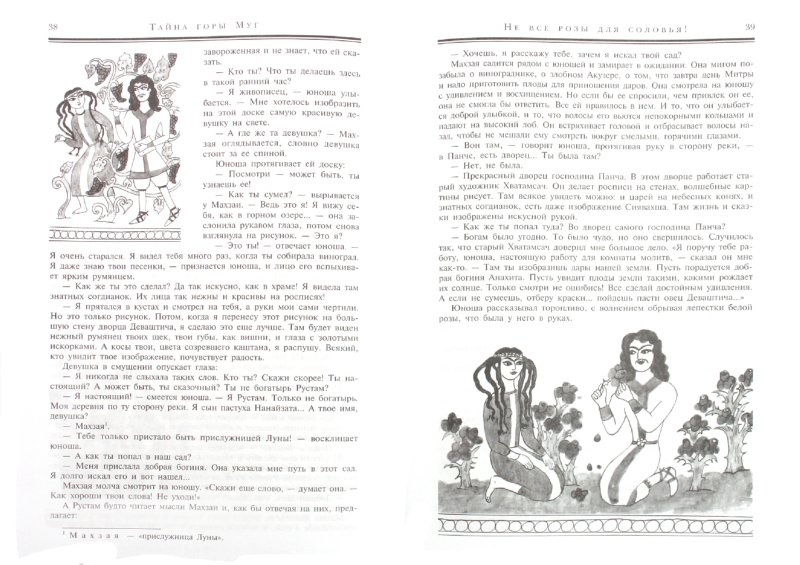 Иллюстрация 1 из 12 для Тайна горы Муг - Клара Моисеева | Лабиринт - книги. Источник: Лабиринт