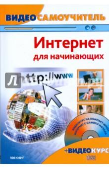 Видеосамоучитель. Интернет для начинающих (+CD)