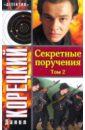 Корецкий Данил Аркадьевич. Секретные поручения. В 2-х томах. Том 2