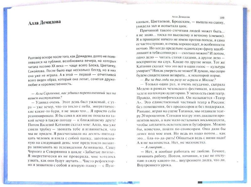 Иллюстрация 1 из 2 для И все-все-все: сборник интервью. Выпуск 1 - Дмитрий Быков   Лабиринт - книги. Источник: Лабиринт