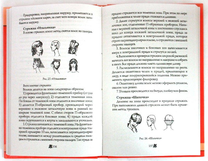 Книга домашнего парикмахера скачать бесплатно