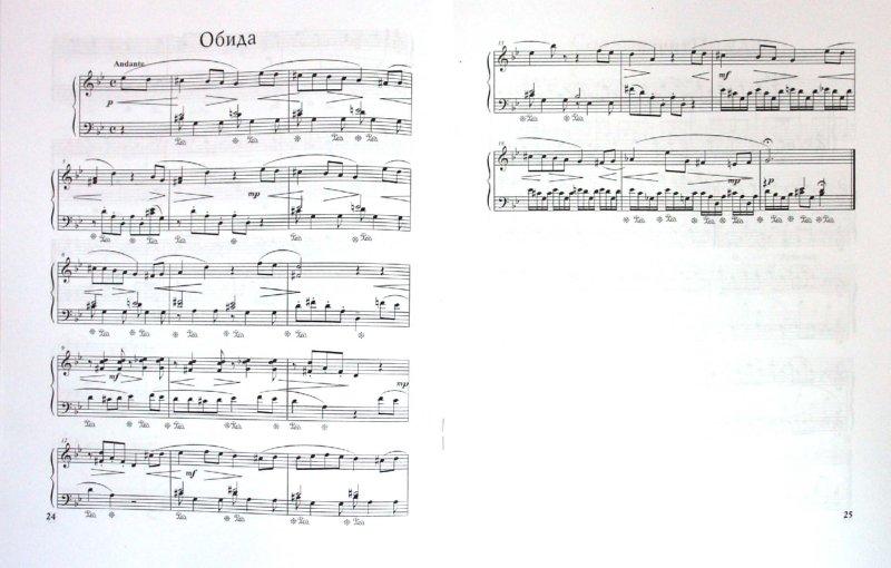 Иллюстрация 1 из 5 для Хрестоматия для фортепиано: младшие классы ДМШ (1-3 классы) - Наталья Смирнова | Лабиринт - книги. Источник: Лабиринт