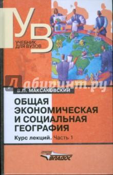Общая экономическая и социальная география. Курс лекций. В 2-х частях. Часть 1