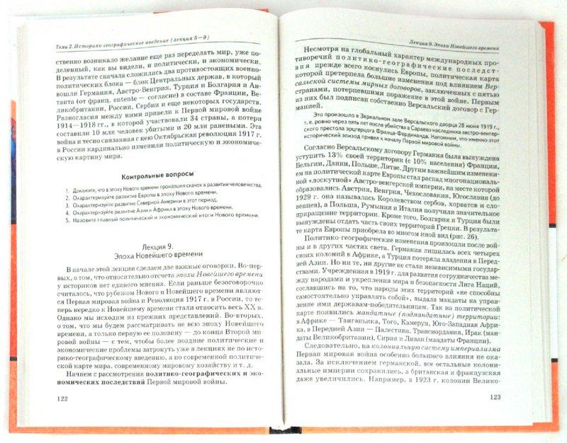 Иллюстрация 1 из 6 для Общая экономическая и социальная география. Курс лекций. В 2-х частях. Часть 1 - Владимир Максаковский   Лабиринт - книги. Источник: Лабиринт