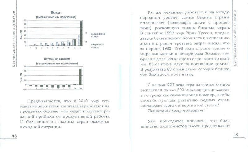 Иллюстрация 1 из 13 для Как управлять своими деньгами - Пьер Прадерван | Лабиринт - книги. Источник: Лабиринт