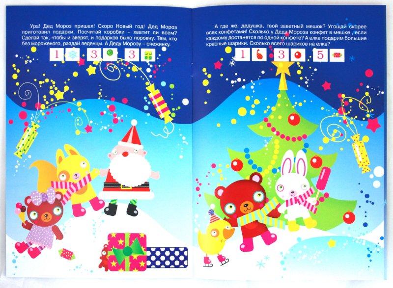 Иллюстрация 1 из 6 для Как снеговик шляпу потерял - Наталья Васюкова   Лабиринт - книги. Источник: Лабиринт