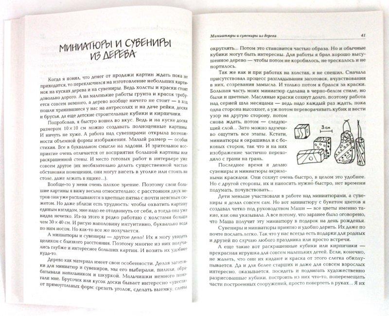 Иллюстрация 1 из 10 для Волшебный лягушонок, или как рисовать вместе с детьми - Алексей Карпов | Лабиринт - книги. Источник: Лабиринт