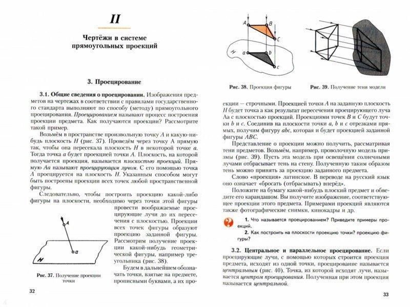 Учебник по черчению вышнепольский задача