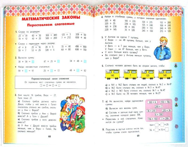 Бухгалтерский учет для начинающих книга онлайн читать