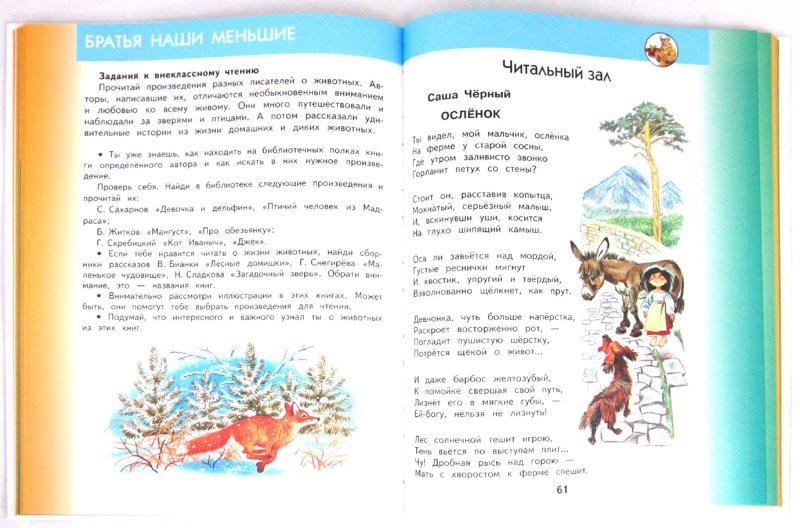 Иллюстрация 1 из 21 для Литературное чтение. 3 класс. Учебник в 3-х частях. Часть 2 - Элла Кац | Лабиринт - книги. Источник: Лабиринт