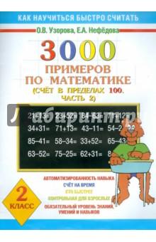 3000 новых примеров по математике (Счет в пределах 100. Часть 2). 2 класс. В 2-х частях