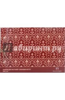 """Альбом для пастелей """"Модерн"""" слоновая кость 20 листов. А4 (АПС4) Лилия Холдинг"""