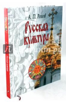 Рогов Анатолий Петрович Русская культура: Национальные особенности