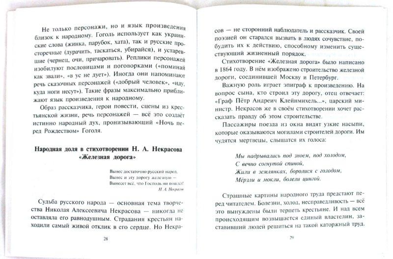 готовые сочинения 6 класс по дубровскому