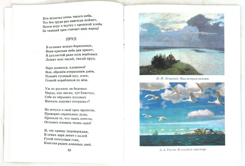 Вся красота природы в произведениях русских поэтов
