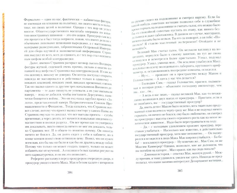 Иллюстрация 1 из 8 для Обитаемый остров. Жук в муравейнике. Волны гасят ветер - Стругацкий, Стругацкий | Лабиринт - книги. Источник: Лабиринт