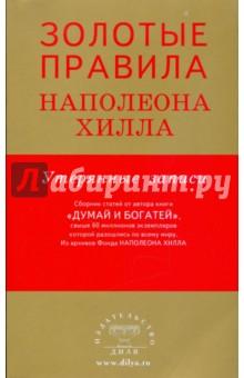 Золотые правила Наполеона Хилла: утерянные записиПопулярная психология<br>Наполеон Хилл более семидесяти лет вдохновляет людей на достижение успеха в жизни. В этой книге собраны его статьи, написанные в период с 1919 по 1923 год.<br>