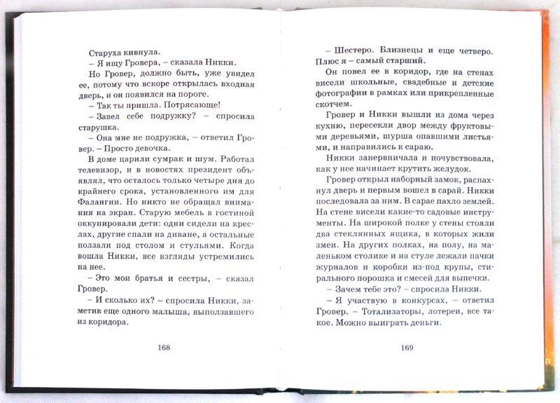 Иллюстрация 1 из 8 для Город Эмбер. Предсказание. Книга третья - Джин Дюпро | Лабиринт - книги. Источник: Лабиринт