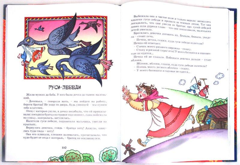 Иллюстрация 1 из 39 для Русские  сказки   Лабиринт - книги. Источник: Лабиринт