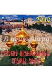 Календарь. 2010 год. Русские Православные Храмы мира (70925)