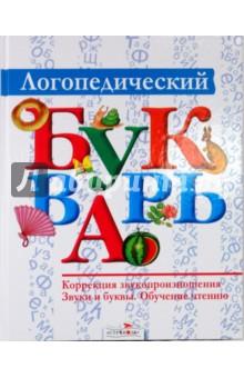 Морозова Ирина Александровна, Пушкарева Марина Анатольевна Логопедический букварь