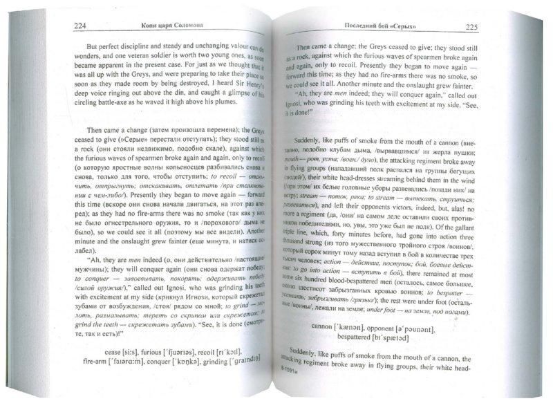 Иллюстрация 1 из 5 для Английский язык с Г. Хаггардом. Копи царя Соломона. Часть 2 - Генри Хаггард | Лабиринт - книги. Источник: Лабиринт