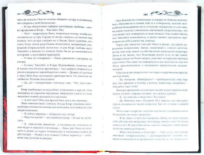 Иллюстрация 1 из 3 для Скандал - Анна Годберзен | Лабиринт - книги. Источник: Лабиринт
