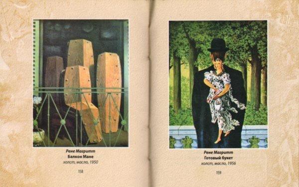 Иллюстрация 1 из 2 для Сюрреализм - Мирослав Адамчик | Лабиринт - книги. Источник: Лабиринт