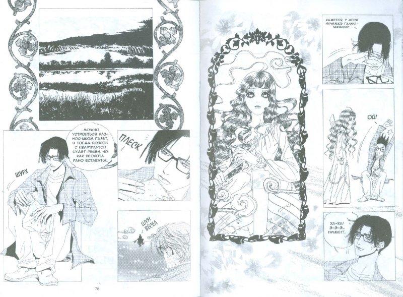 "Иллюстрация 1 из 23 для Кафе ""Таро"". Том 3 - Ен Ким | Лабиринт - книги. Источник: Лабиринт"