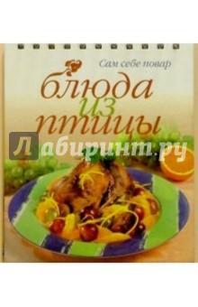 Блюда из птицы (пружина)