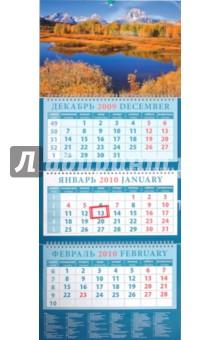 """Календарь 2010 """"Очарование природы"""" (14934)"""