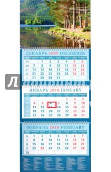 """Календарь 2010 """"Прекрасное озеро"""" (14938)"""