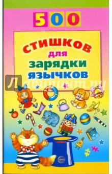 Агеева Инесса Дмитриевна 500 стишков для зарядки язычков