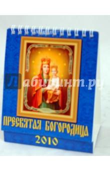 """Календарь 2010 """"Пресвятая богородица"""" (10908)"""