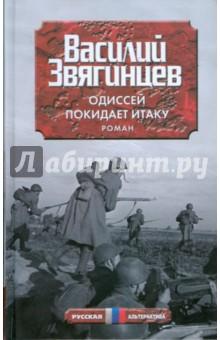 Звягинцев Василий Дмитриевич Одиссей покидает Итаку